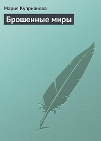 Мария Куприянова -Брошенные миры