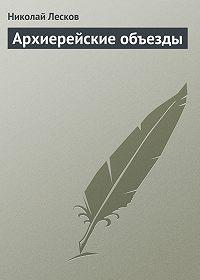 Николай Лесков -Архиерейские объезды