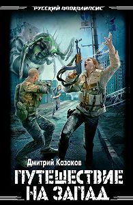 Дмитрий Казаков -Путешествие на запад