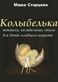 Маша Старцева -Колыбелька. Сборник