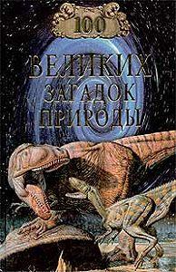 Николай Непомнящий, Николай Непомнящий - 100 великих загадок природы