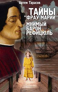 Артем  Тарасов - Тайны «Фрау Марии». Мнимый барон Рефицюль