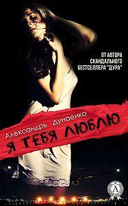 Александръ Дунаенко -Я тебя люблю