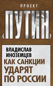 Владислав Иноземцев -Как санкции ударят по России