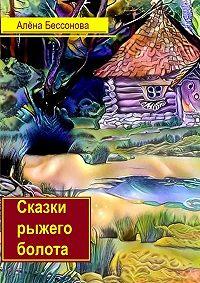 Алена Бессонова - Сказки рыжего болота