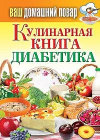 С. П. Кашин - Кулинарная книга диабетика