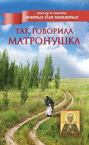 Сборник -Так говорила Матронушка