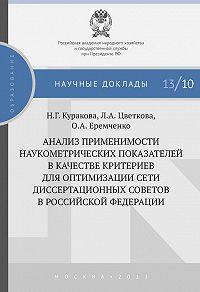 Лилия Анатольевна Цветкова -Анализ применимости наукометрических показателей в качестве критериев для оптимизации сети диссертационных советов в Российской Федерации
