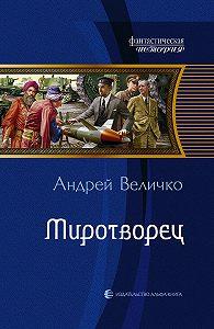 Андрей Величко -Миротворец