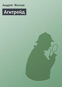 Андрей Житков -Агитрейд