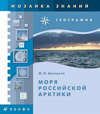 М. И. Ципоруха - Моря российской Арктики