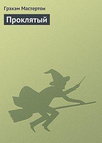 Грэхэм Мастертон -Проклятый