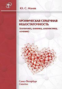 Юрий Малов -Хроническая сердечная недостаточность (патогенез, клиника, диагностика, лечение)