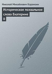 Николай Карамзин -Историческое похвальное слово Екатерине II