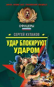 Сергей Кулаков -Удар блокируют ударом