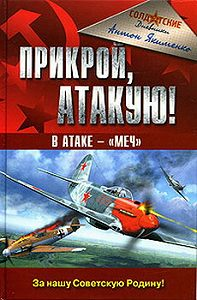 Антон Якименко - Прикрой, атакую! В атаке – «Меч»