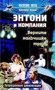 Константин Борисов - Верните мальчишке трон!