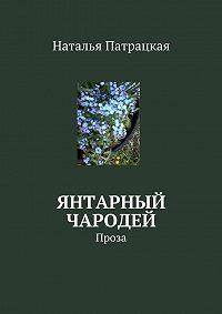 Наталья Патрацкая -Янтарный чародей. Проза