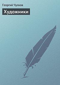 Георгий Чулков -Художники