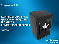 Александр Кришталюк -Конфиденциальное делопроизводство и защита коммерческой тайны