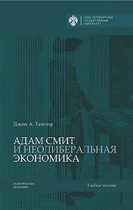 Джон А. Тейлор -Адам Смит и неолиберальная экономика