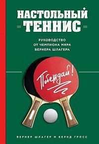 Бернд Гросс -Настольный теннис. Руководство от чемпиона мира