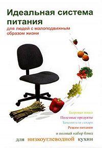 Людмила Андреевна Ивлева -Идеальная система питания для людей с малоподвижным образом жизни