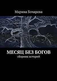 Марина Бочарова -Месяц без богов
