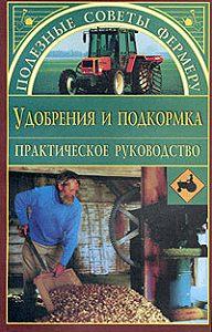 Оксана Петросян - Удобрения и подкормки