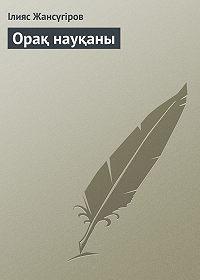 Ілияс Жансүгіров -Орақ науқаны