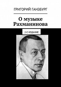 Григорий Ганзбург -О музыке Рахманинова