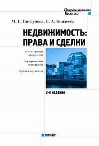 Елена Киндеева -Недвижимость: права и сделки