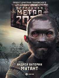 Андрей Буторин -Мутант