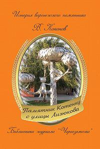 Валерий Кононов -Памятник котенку с улицы Лизюкова