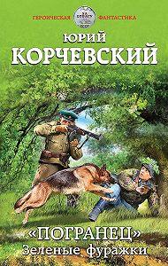Юрий Корчевский -«Погранец». Зеленые фуражки