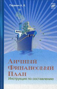 Андрей Паранич -Личный финансовый план: инструкция по составлению