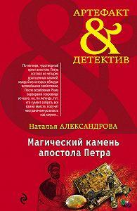 Наталья Александрова -Магический камень апостола Петра