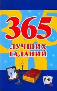 Наталья Судьина - 365 лучших гаданий