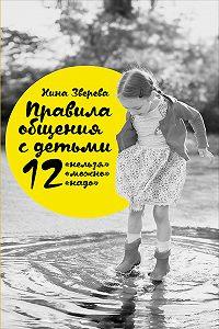 Нина Зверева -Правила общения с детьми: 12 «нельзя», 12 «можно», 12 «надо»