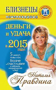 Наталия Правдина -Близнецы. Деньги и удача в 2015 году!