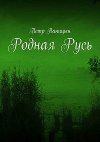 Петр Ваницын -РоднаяРусь