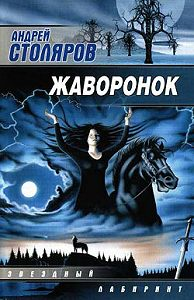 Андрей Столяров -Жаворонок