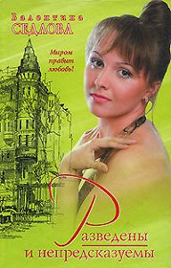 Валентина Седлова -Разведены и непредсказуемы