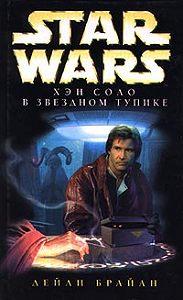 Брайан Дейли -Приключения Хэна Соло-1: Хэн Соло в звездном тупике