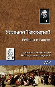 Уильям Теккерей -Ребекка и Ровена