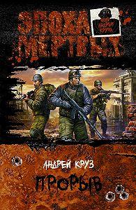 Андрей Круз -Эпоха мертвых. Прорыв