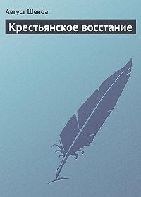 Август Шеноа -Крестьянское восстание