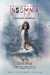 Людмила Белякова -Призрак прошлого