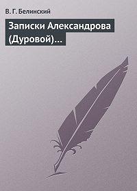 В. Г. Белинский -Записки Александрова (Дуровой)…