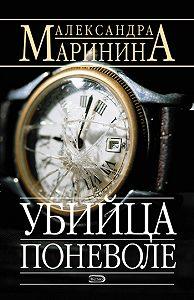 Александра Маринина -Убийца поневоле